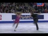 Чемпионат Европы 2012 / Танцы на льду / Произвольная программа (4 разминка)