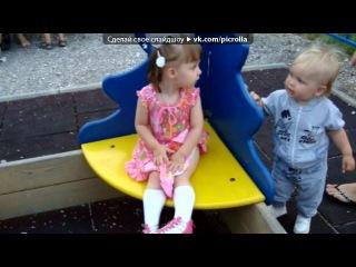 «Ариночке 2 годика» под музыку Катя Бужинская - Маленькая доченька моя!. Picrolla