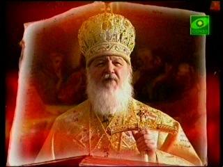 Святейший Патриарх Московский и Всея Руси Кирилл - О торжестве православия