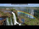 «Водопады!» под музыку ЗВУКИ ПРИРОДЫ - Шум моря и прекрасный звук гитары. Picrolla