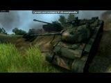 Китайские танки под музыку Алексей Матов(World of Tanks) - Нас отсюда не подвинуть. Picrolla