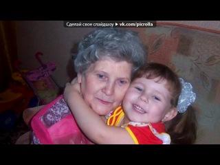 «моя любимая бабушка» под музыку Афродита - Песня про бабушку. Picrolla