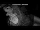 «я» под музыку ♥Клуб RAЙ♥ - Хорошие девушки попадают в Рай, Плохие на Казантип (NEW MIX 2011). Picrolla