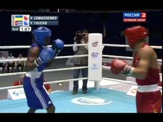Финал Чемпионата Мира 2011. Ломаченко Василий - Толедо Ясниер (60кг)