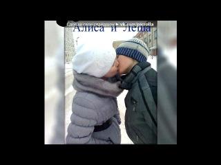 «я  и лёша» под музыку Гоша Матарадзе - Два сердца (скачать альбом на mataradze.ru ). Picrolla
