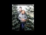 «Самі-самі)))» под музыку Светлана Лобода - Ты Самый Любимый На Свете (2011). Picrolla