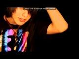 «Со стены друга» под музыку Nyasha - Для тебя (2012)......Альф,Я люблю тебя! Очень красивый рэп про любовь, рэпчик, рэп о любви, красивая песня о любви,Няша,ЖЕНСКИЙ РЭП, песни про любовь, русский рэп, рэп 2011, реп, rap, love, лирика,грустная песня,грустный реп,пе. Picrolla