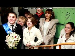 «наша свадьба!!(версия фотографа)» под музыку Чай Вдвоем - Белое Платье. Picrolla