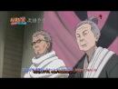 Naruto Shippuuden 281  Наруто Ураганные Хроники - 281 серия [trailer]