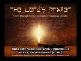 Молитва Отче наш на АРАМЕЙСКОМ,ОН ЖЕ АССИРИЙСКОМ ЯЗЫКЕ
