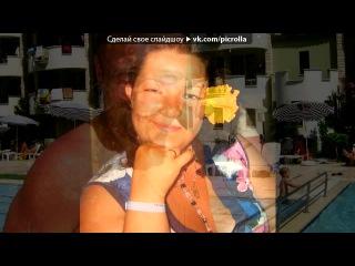 «лето 2011» под музыку песня про маму - Мама-первое слово. Picrolla