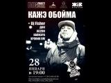 Хроник ОМ. Приглашение в Кострому 28012012 ЖiR Disco-Club