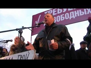 Сергей Гуляев на акции протеста