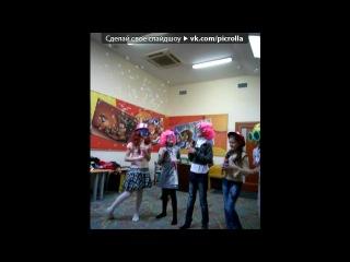 «моя днюха» под музыку С Днем рождения, Дашуля! - Песня про Дашу)). Picrolla