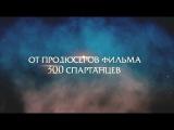 Война Богов: Бессмертные (трейлер)