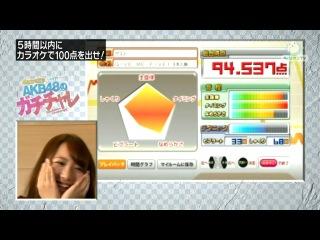 AKB48 no Gachinko Challenge #24 от 7 декабря 2012