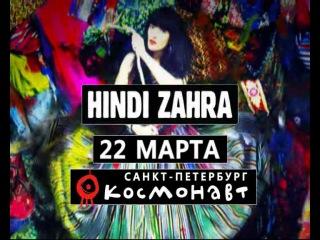 22 марта - HINDI ZAHRA в Космонавте