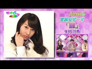 Nogizaka46 - Nogizakatte Doko ep29 Model check