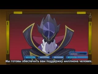 Код Гиас 2 сезон 8 серия (субтитры)