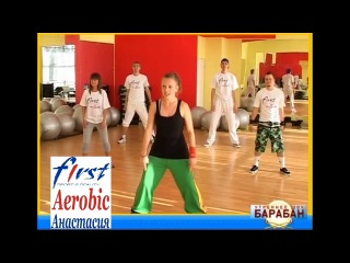 Утренняя разминка от инструкторов групповых программ фитнес-клуба First: Aerobic 1/ Анастасия Шунковна