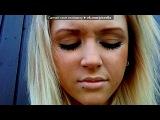 ФотоСтатусы.рф под музыку - Давид и Дино МС 47 - Ты Больше Не Моя (NEW 2011). Picrolla
