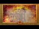 Энциклопедия великой войны 01 - Отечественная война 1812 года
