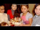 Мо день народження под музыку Алла Гришко и Кузя - Уезжает Паровоз (OST Универ). Picrolla