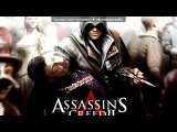 Основной альбом под музыку Jasper Kyd Из ролика Assassin's Creed Revelations - То - что так долго многие искали)). Picrolla