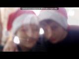 «ШКОЛА!!!» под музыку 1.KLA$ - школа 4 9-Б(2007-2008) класс))))))). Picrolla