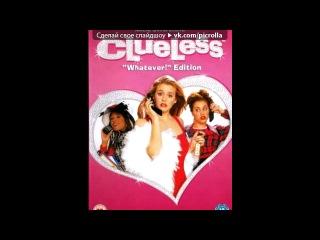 «Бестолковые●Clueless (1995)» под музыку Edie Brickell The New Bohemians - Circle. Picrolla