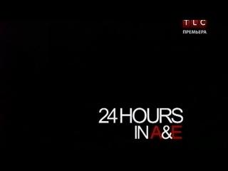 Скорая помощь 24 часа / 24 Hours In E (2011) док. сериал, реалити - 4 серия