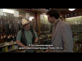 Борат г.2006 с Русскими Субтитрами