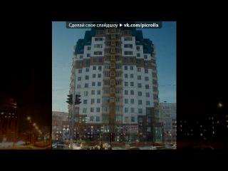 «Сургут» под музыку Иезекииль 25-17 - В Городе Где Нет Метро. Picrolla