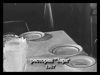 По ресторанам Тюмени: Сибирь, Заря, Восток. 1967, 1973