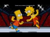 Кадры из Симпсонов под музыку BIFFGUYZ - Я Тебя Бум-бум-бум (Daniel Bovie инстр.). Picrolla