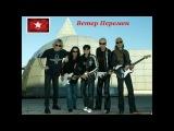 Scorpions - Ветер перемен русская версия