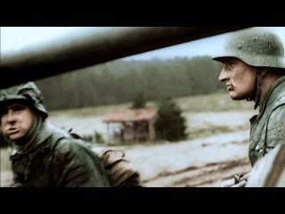 Вермахт и войска СС.