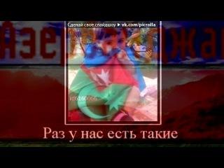 «эмильчик» под музыку АЗЕРБАЙДЖАНСКИЙ ГИМН - ГОРДОСТЬ И ВОСХИЩЕНИЕ. Picrolla