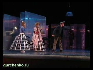 Людмила Гурченко в спектакле «Случайное счастье милиционера Пешкина»