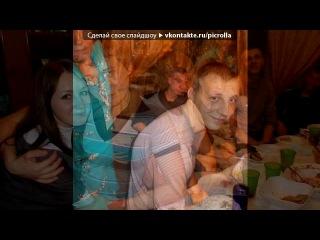 «***Шурика проводы***» под музыку Rihhana (http://mp3xa.net) - Rude Boy (X-Boys DJ\'s Remix Radio Edit 2010). Picrolla