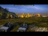 «World of Tanks» под музыку саша баранкин - гимн ИЗ ВОРЛД ОФ ТАНКС. Picrolla