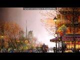 «париж» под музыку Yves Montand  - Париж...осень...небольшое кафе на МОНМАРТрЕ с видом на Эйфелеву башню...играет шарманка...и горячий шоколад в красивых чашках.... Picrolla