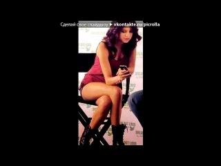 «джастин бибер и селена гемес» под музыку Justin Bieber  - Mistletoe(2011). Picrolla