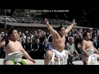 «япония» под музыку Японская инструментальная музыка  - Вечность..Слушай не только ушами но и сердцем, и тогда поймешь могущество тишины при звуке.... Picrolla