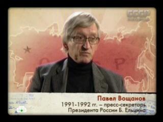 СССР. Крах империи. Фильм 7. «Распад»