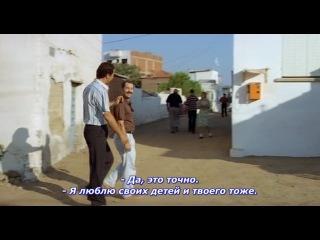 Мой отец и мой сын / Babam ve Oğlum / Чаган Ырмак , 2005 (драма/Турция)-субтитры