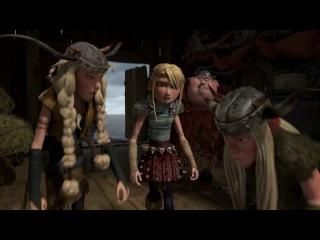Как приручить дракона: Дар Ночной Фурии й от меня