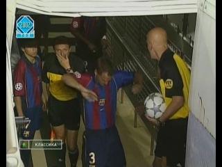 Реал Мадрид - Барселона полуфинал ЛЧ 2001-02