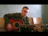под гитару - сам придумал песня 2007 года - армия:И тихо слезы по щекам стекают,ты так любила парня одного,и боль в твоей душе н