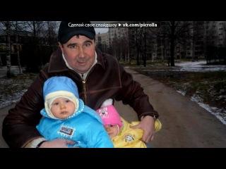 «Мои детки» под музыку Смешарики - От винта!. Picrolla